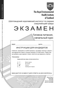 Elementary Food Hygiene Examination In Russian Rehis
